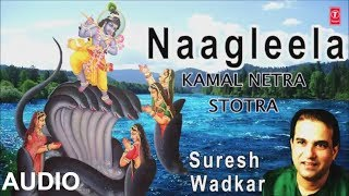 Download Naagleela I Krishna Bhajan I SURESH WADKAR I Full Audio Song I KAMAL NETRA STOTRA 3Gp Mp4
