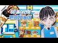 [story]🍹SD 종이인형 편의점 놀이🍹 [그림] [종이구관] 紙人形コンビニ遊びする Paper doll convenience store 캐릭터 그리기