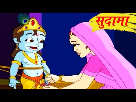 Sudama - Animated Hindi Story 2 4 video