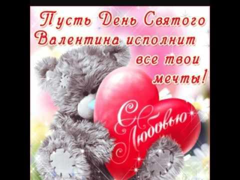 Поздравленья к дню святого валентина любимой 771