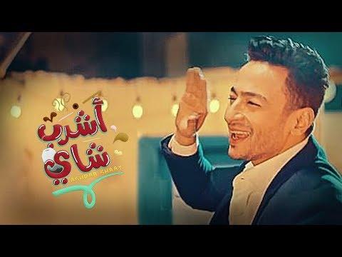 Download Hamada Helal - Ashrab Shai    | حمادة هلال - أشرب شاي - الكليب الرسمي Mp4 baru