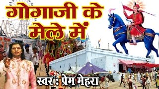 Goga Ji Ke Mele Main Medi Aaye Hum New Goga Ji Bhajan 2016 Prem Mehra Ambey Bhakti