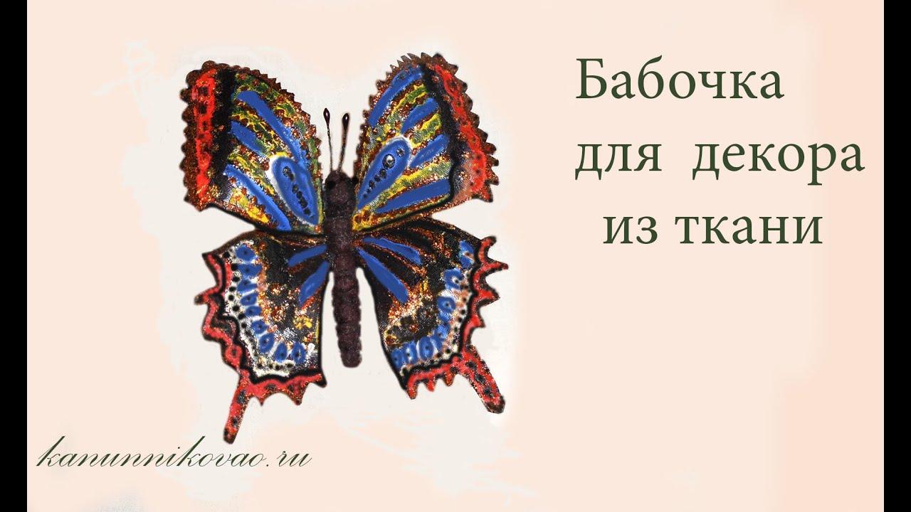 Бабочка из ткани своими руками. Мастер -класс с пошаговыми фото 96