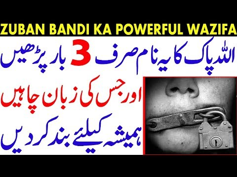 ZUBAN BANDI KA WAZIFA | zuban bandi ka taweez | wazifa for zuban bandi