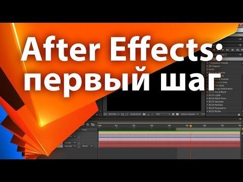 Как быстро выучить After Effects. Где брать базовые уроки по основам. - AEplug 035