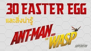 30+ Easter Egg และสื่งน่ารู้จากหนัง Ant-Man and The Wasp #AntWaspTH