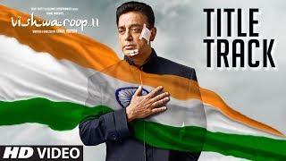Vishwaroop 2 Title Song | Kamal Haasan, Rahul Bose | August 10, 2018