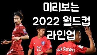 초호화 2022 월드컵 라인업. 이대로만 하면 우승이다 ㄷㄷ