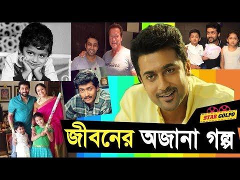 তামিল নায়ক সুরিয়া জীবনের অজানা গল্প ! Tamil Actor Suriya Life Story. Lifestyle, Facts | Star Golpo