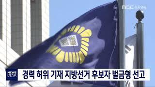 경력 허위 기재 지방선거 후보자 벌금형
