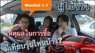 Mazda2 พูดคุยคนใช้จริง เหตุผลการซื้อ เปรียบเทียบรุ่นไหน ทำยังไง? @Linkไปเรื่อย