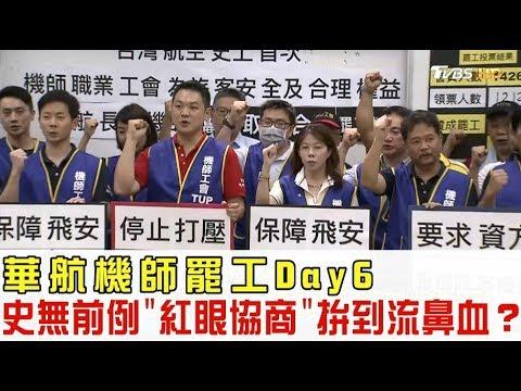 台灣-少康戰情室-20190213 1/2 華航機師罷工Day6 史無前例紅眼協商拚到流鼻血?
