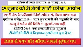 Daily Employment News 18 July 2018 // Lt grade exam समय से