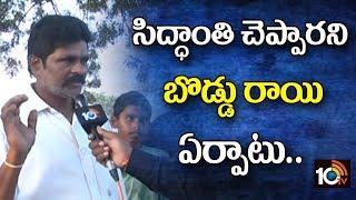 సిద్ధాంతి చెప్పారని బొడ్డు రాయి ఏర్పాటు… | Caste Discrimination in Kancharagunta Village