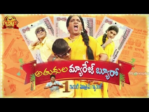 Jabardasth Rakesh 'Kiraak Comedy Show' - 02 : Athukula Marriage Bureau