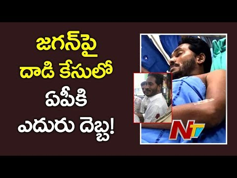 AP High Court Denies to Give Stay on YS Jagan attack Case Investigation | NTV