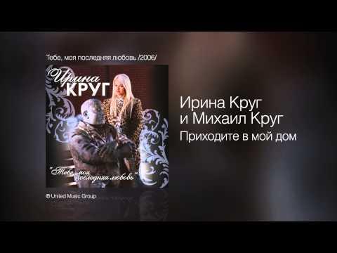Ирина Круг и Михаил Круг - Приходите в мой дом - Тебе, моя последняя любовь /2006/
