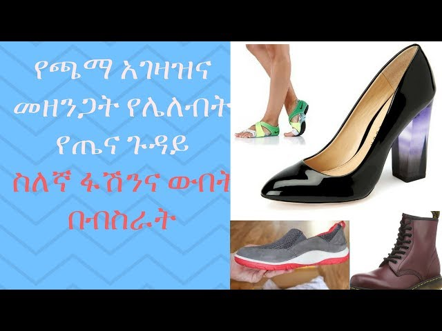 ETHIOPIA - Tips To Remember Before You Buy Shoes For your Health listen Selegna radio show