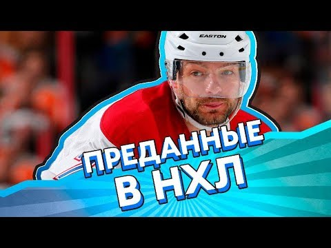 АЙЗЕРМАН, ХОУ - самые ПРЕДАННЫЕ игроки в НХЛ