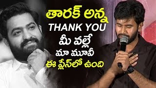 Hero Rahul Vijay Says Thanks to Jr NTR and his fans @ Ee Maya Peremito pre Release press meet