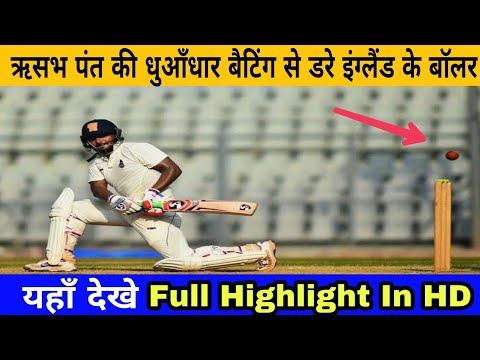 India vs Essex Match Full Highlight In HD - Rishabh Pant Batting