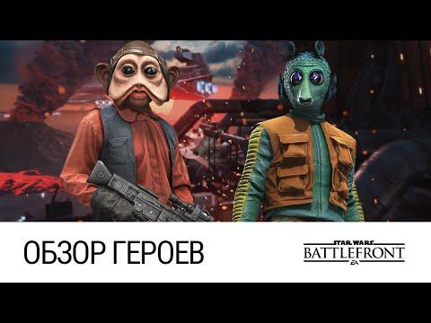 STAR WARS: Battlefront - Обзор героев (Внешнее кольцо, DLC, 60FPS)