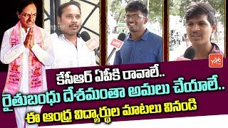 Andhra Students Opinion on CM KCR Plans to Impliment Rythu Bandhu Pathakam in National