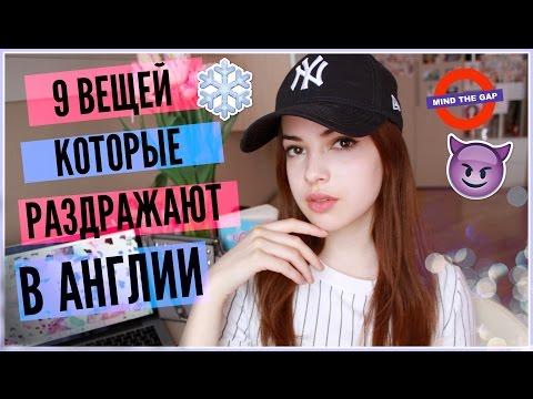 9 Вещей Которые РАЗДРАЖАЮТ в АНГЛИИ//