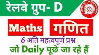Maths Short Tricks in hindi For #Railway Group D | railway group d math