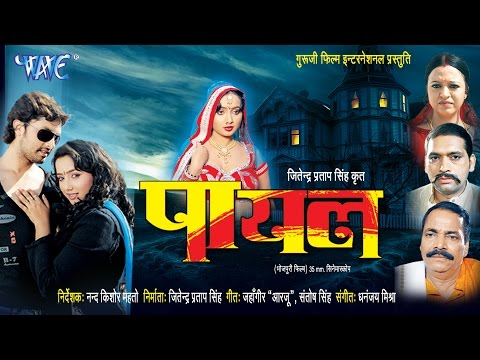 पायल - Bhojpuri Movie | Payal - Bhojpuri Film | Rani Chatterjee | Full Movie video