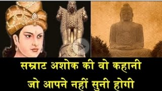 FULL STORY OF SAMRAT ASHOK THE GREAT--------