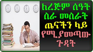 How Could Working Long Hours Affect Our Health ?