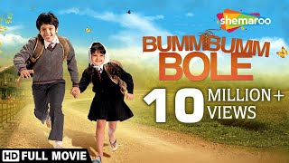Bumm Bumm Bole | Darsheel Safary | Atul Kulkarni  | Ziyah Vastani | Bollywood Latest Movie