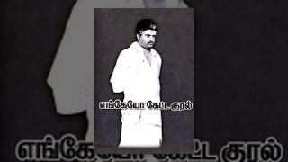 Engeyo Ketta Kural Tamil Movie