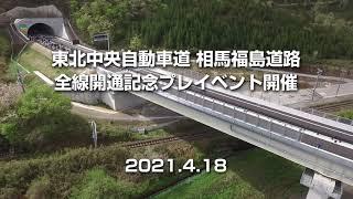 【FDNニュース】相馬福島道路全線開通記念プレイベント開催
