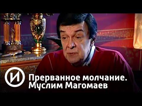 Прерванное молчание. Муслим Магомаев | Телеканал История