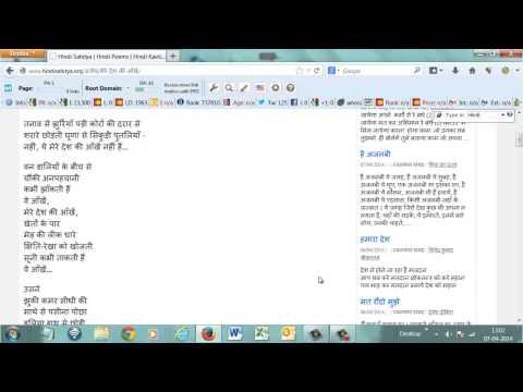 hindi poems by ageya -mere desh ke ankhen