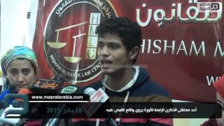 مصر العربية | أحد معتقلى الذكرى الرابعة للثورة يروى وقائع القبض عليه