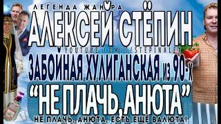 Алексей Степин - Не плачь Анюта