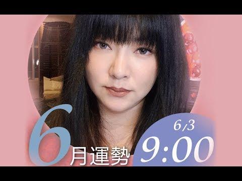 2018/06/03|唐綺陽直播|六月運勢