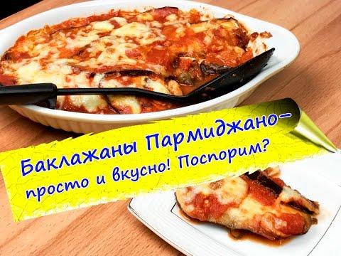 БАКЛАЖАНЫ «Пармиджано»  - обалденное итальянское блюдо!