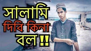 সালামি দিবি কিনা বল | The Ajaira LTD | Prottoy Heron