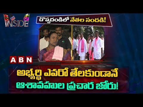 Race for Choppadandi TRS MLA Seat, TRS Leaders Campaign for Ticket | Inside