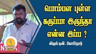 பொம்பள புள்ள கருப்பா இருந்தா என்ன#VIJAYTV|GOPINATH SPEECH (PART-2) | viekanandha college|SPEECH KING
