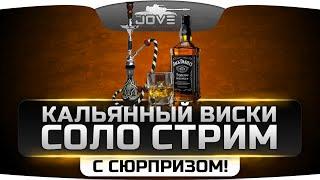 Кальянный Виски-Стрим с Сюрпризом! Соло нагиб и игра со зрителями!