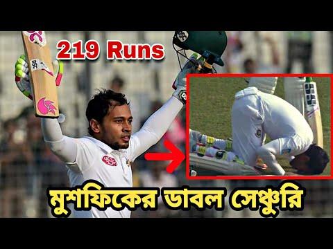 মুশফিকুর রহিমের ক্যারিয়ার সেরা ডাবল সেঞ্চুরি! রানের পাহাড় গড়লো বাংলাদেশ!   mushfiqur rahim 219
