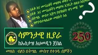Weekly Ziyara With Ustaz Ahmadin Jabal By Fith Radio