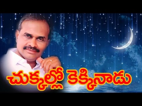 Ysr Death Videos Songs - Chukkallo Kekkinadu - Chukkallo Chandrudu Album Dideo Song video