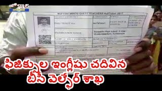 Massive Mistake in Guest Teachers Exam in Telangana | Jordar News | HMTv
