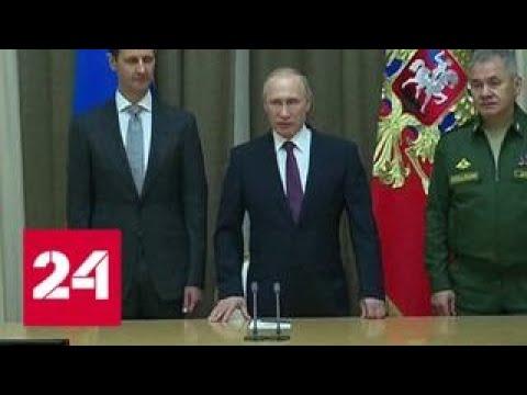 Асад поблагодарил Путина и российский народ за помощь в борьбе с терроризмом - Россия 24